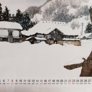 釣りキチ三平カレンダー12月 と イシグロ 岐阜店