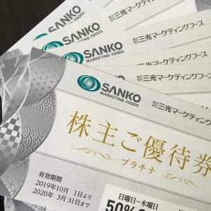 三光マーケティングフーズの今年2回目の株主優待を送付