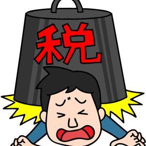 日本は世界第二位の重税国家だってよ