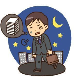 会社員は疲労で合理的判断ができなくなっている