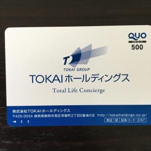TOKAIホールディングスからの株主優待
