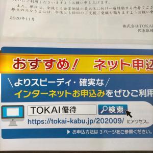 TOKAIホールディングスの株主優待請求が楽になった