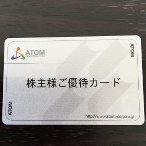 アトムの株主優待カードが優れモノであることを実感