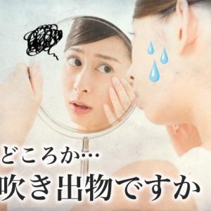 【好転反応】酵素風呂で「吹き出物・湿疹」が出てしまったら?