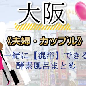 【大阪】カップルで入浴できる!?大人気の酵素風呂情報まとめ