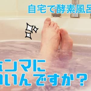 自宅で酵素風呂を体験!口コミやレビューはどうなの?