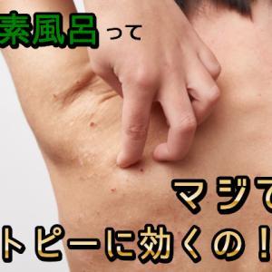 アトピーに効果的って本当!?肌トラブル問題は酵素風呂にお任せ!