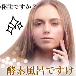 酵素風呂のアンチエイジング効果がヤバい!ー5歳肌になる!?