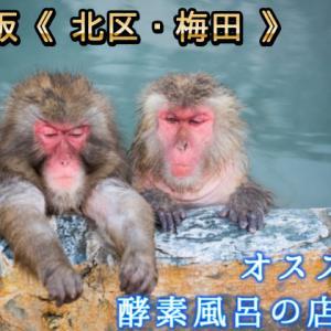 【大阪市内(北区・梅田)周辺】酵素風呂を情報をまとめてご紹介!!