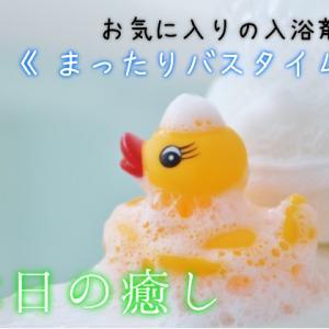 休日は癒しの時間!?大好きな入浴剤でまったりお風呂でタイム!!