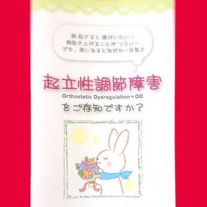 1/9 (水) 講座『 不登校と起立性調節障害の関係 』のお知らせ