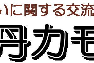 『伊丹カモン』 の2019年度の年間予定表 New!