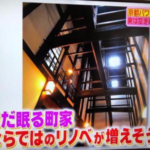 京都町屋、見に行きませんか?