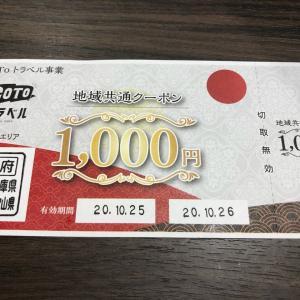 ビジネスホテル一泊1,587円!