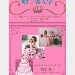 初出版しました『姫♡美人学』電子書籍Amazon Kindle