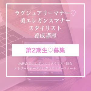 【第2期生募集】残席3名♡美エレガンスマナースタイリスト養成講座