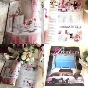 美プレミアム1/21発売号♡雑誌掲載されました