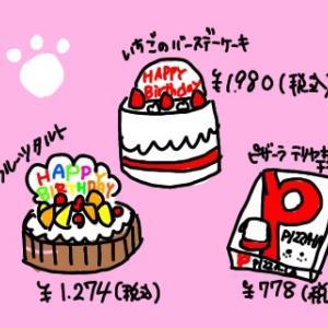 愛犬のバースデーケーキ♡