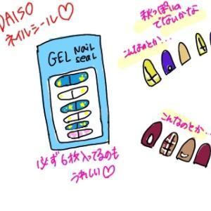 【DAISO購入品】ネイルシールにハマりすぎて習慣になりつつある