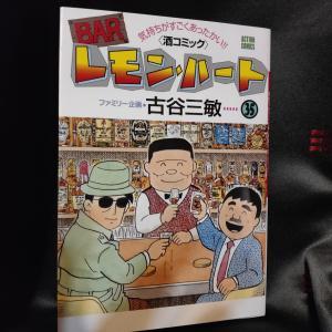 BAR レモン・ハート35巻