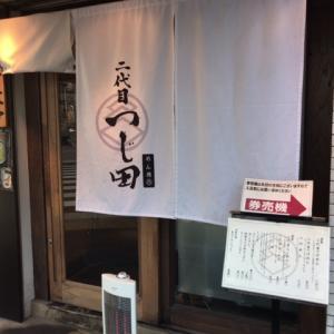 東京で二代目つじ田の特製二代目つけ麺