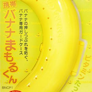 <今年買ってよかったもの>バナナまもるくん