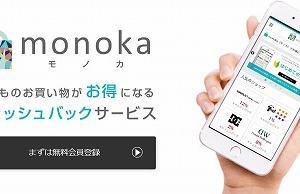 いつものネットショッピングで現金キャッシュバック!「monoka(モノカ)」