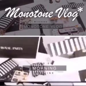 モノトーンVlog