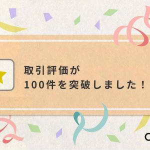 クリーマ店の販売レビューが100件を越えました。 ありがとうございます。