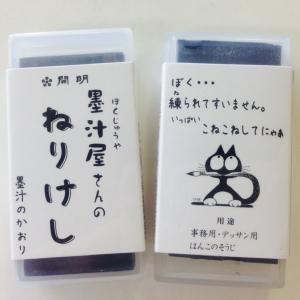 ねりけしとα-gelと画仙巻紙