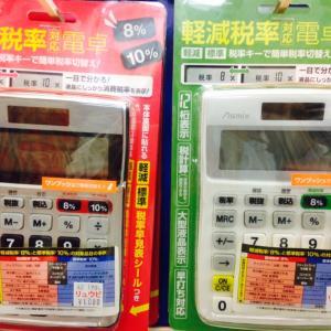 軽減税率電卓!