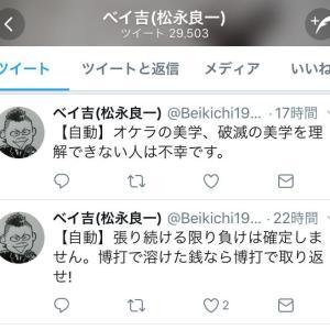 【モラル無き業界関係者】ベイ吉こと松永良一氏のTweetと顛末※追記