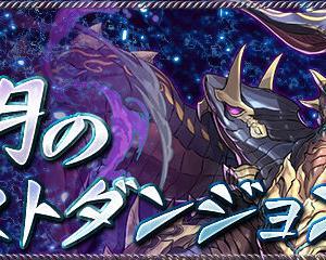 【パズドラ】11月のクエスト攻略指南・壊滅級ダンジョン【攻略・まとめ】