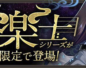 【パズドラ】龍楽士シリーズで実装されたキャラを概観する【ブログ・考察】