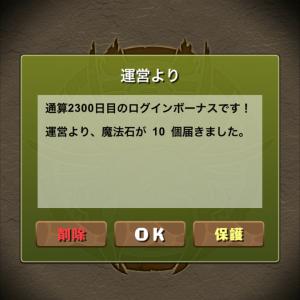 【パズドラ】2300日目【ブログ・考察】