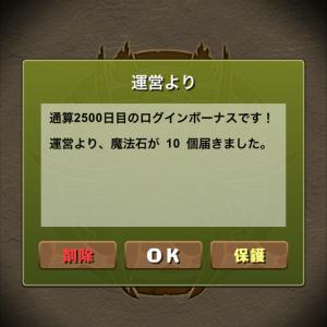 【パズドラ】2500日目【ブログ・記録】