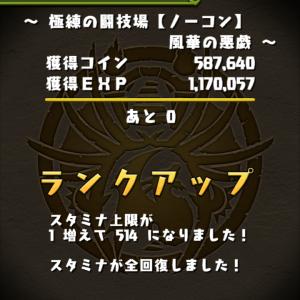 【パズドラ】ランク1000まで後5!【ブログ・記録】