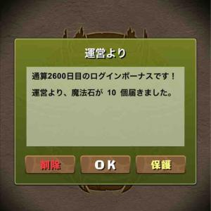 【パズドラ】2600日目【ブログ・記録】
