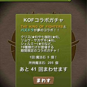 【パズドラ】KOFの思い出を語る【ブログ・ガチャ】