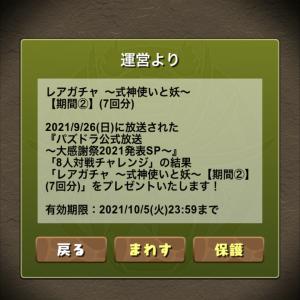 【パズドラ】無料7連ガチャを回す【ガチャ・ブログ】