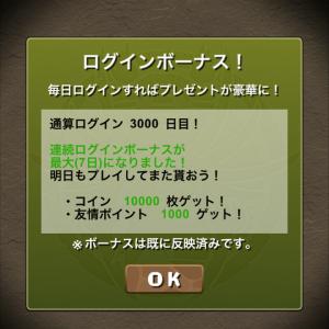 【パズドラ】3000日目【ガチャ・記録】