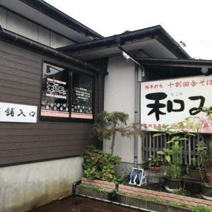 山形県鶴岡市 『和み』の蕎麦
