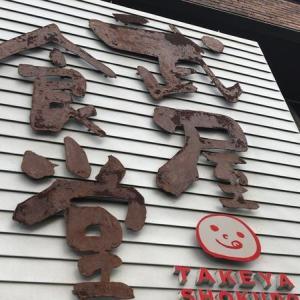 仙台市卸町の 武屋食堂の麺ランチ