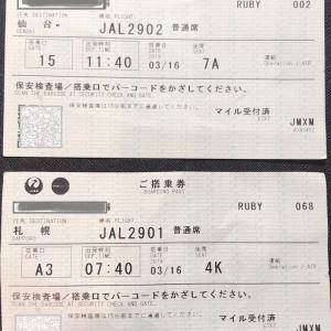 JGC修行 2019年 18レグ~19レグ 仙台⇔新千歳空港