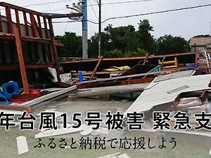 ふるさと納税 令和元年台風15号被害 緊急支援募金