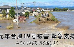 ふるさと納税 令和元年台風19号被害支援募金