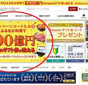 ふるなび 100億円のAmazonギフト券キャンペーン