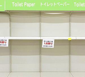 トイレットペーパー返礼品でふるさと納税停止