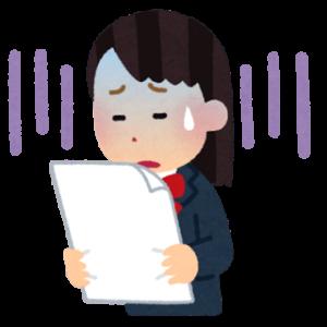 教員採用試験の2次試験で落ちる人の特徴9選!