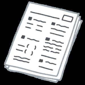 教員採用試験対策!模擬授業の指導案の書き方のポイント8選